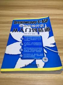 Dreamweaver 8+ASP动态网站开发从入门到精通