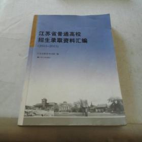 江苏省普通高校招生录取资料汇编《2013一2015年》