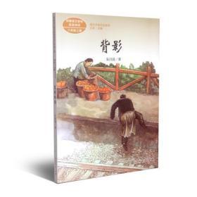 八年级上册:背影/课文作家作品系列朱自清