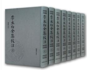 正版书籍】李太白全集校注(繁体竖排全八册)