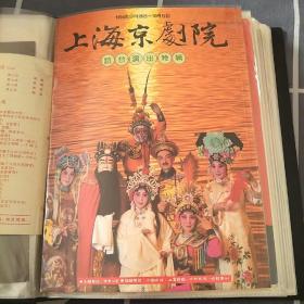 节目单1994年上海京剧院访台演出特辑