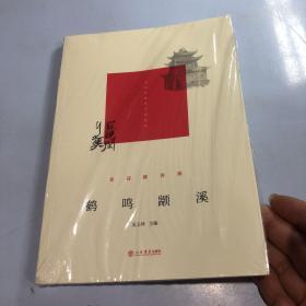 老巷陈香辑 鹤鸣颛溪