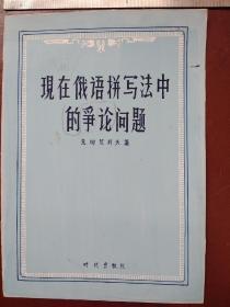 图书封面设计原稿 (现代俄语拼写法中争论的问题)