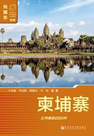 柬埔寨(新版)