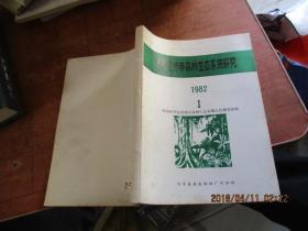 热带亚热带森林生态系统研究 1982.1