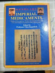 慈溪光绪医方选仪 IMPERIAL MEDICAMENTS