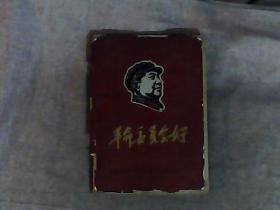 革命委员会好 无后书皮 有全国山河一片红图和《全国山河一片红》《革命委员会好》歌曲