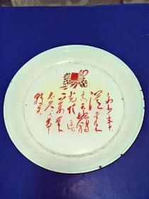 文革时期大搪瓷茶盘,毛主席诗词