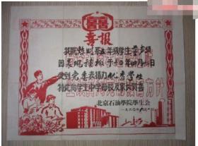老奖状;1960北京市石油学院学生会颁发的喜报!少见!大张