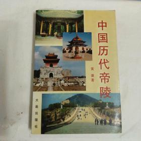 中国历代帝陵·