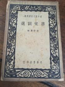 1940年初版《唐宋词选》-高中国文名著选读