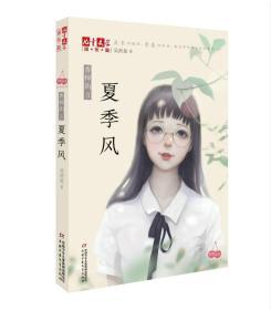 香樟街3——夏季风《儿童文学》淘乐酷书系