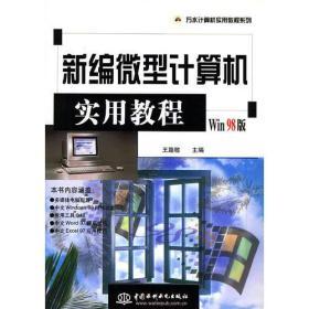 新编中文OFFice97实用教程