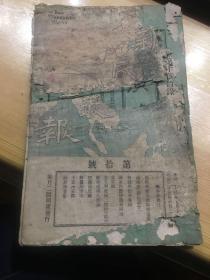晚清政论期刊 新民丛报 第拾号 光绪二十八年五月出版 图是实物