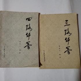 三路华拳,四路华拳2册合售