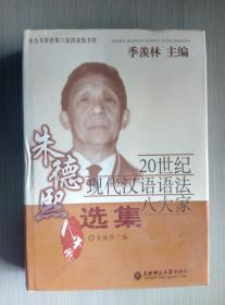 20世纪现代汉语语法八大家:朱德熙选集