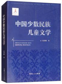 中国少数民族儿童文学