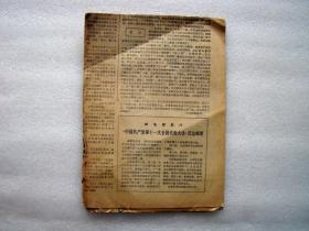 云南日报1977年,邮电部发行,中国共产党第十一次全国代表大会纪念邮票
