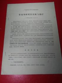 广州地区医药卫生学术报告资料---常见毒蛇咬伤诊断与治疗。