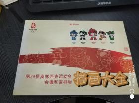 第29届奥林匹克运动会——会徽和吉祥物描画大全(带盒套)