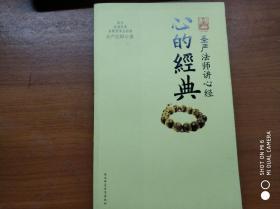 心的经典:圣严法师讲心经(含光盘)