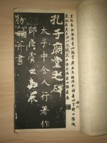 民国字帖:唐拓孔子庙堂碑