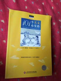 做中学丛书:101个天文小实验