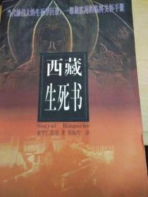 西藏生死书/外来之家/移BT