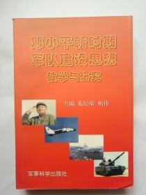 邓小平新时期军队建设思想教学与研究