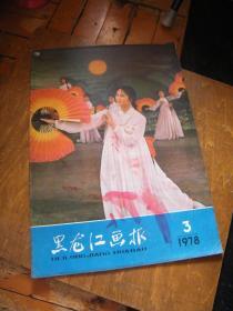 黑龙江画报 1978年 第3期(总第6期)双月刊 书脊扎眼
