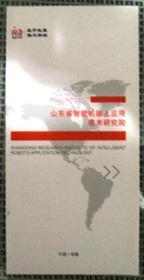 山东省智能机器人应用技术研究院宣传册-