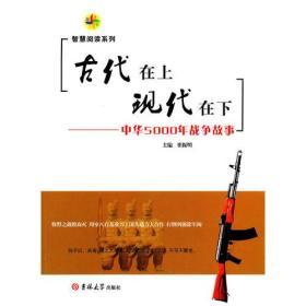 古代在上 现代在下——中华5000年战争故事