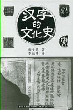 汉字的文化史