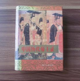 中国历代帝王录 (布面精装)