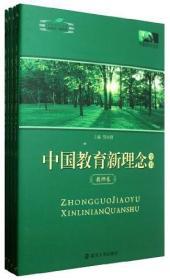 中国教育新理念全书 班主任卷(精) 南京大学出版社 9787305079481