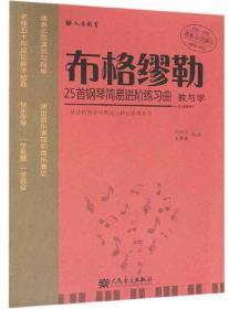布格缪勒25首钢琴简易进阶练习曲教与学/从音符到音乐理论与践行系列丛书