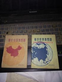 袖珍中国地图册.世界地图册共2册合售