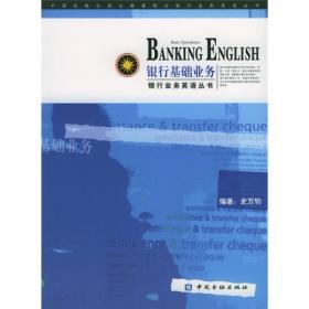 银行业务英语丛书:银行基础业务