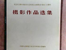 纪念毛主席《在延安文艺座谈会上的讲话》发表30周年摄影作品选集