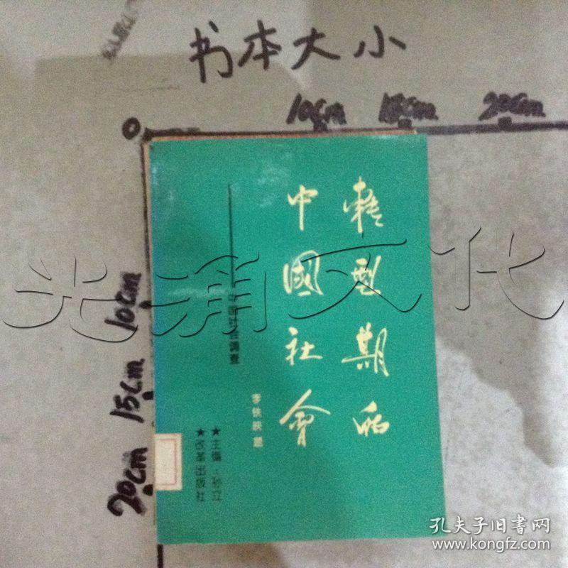 转型期的中国社会.中国社会调查---[ID:598476][%#162E3%#]