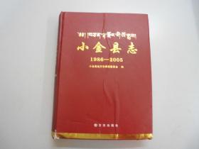 旧书《小金县志1986-2005》大16开精装 附光盘 下书口小破损