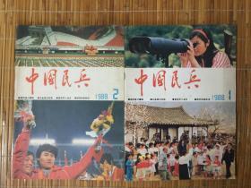 中国民兵1988年第1.2期