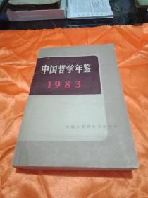 中国哲学年鉴(1983)