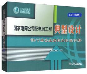 国家电网公司配电网工程典型设计(10kV架空线路抗台抗冰分册2017年版)