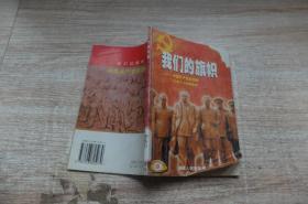 我们的旗帜 中国共产党在湖南