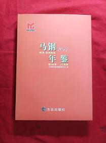 马钢年鉴(2017)(精装16开近全新!仅印800册)