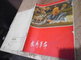 文艺革命 1969年(创刊号一本如图 2期3期4期5期 7.8期 9期 共7本合售)
