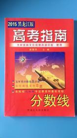2015黑龙江版高考指南(全国除西藏新疆青海三地外.4kg之内运费10元)