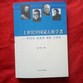二十世纪中国蒙古族学者:李四光、梁漱溟、萧乾、艾思奇
