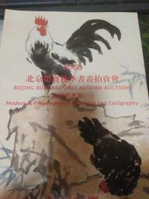 2003 北京荣宝秋季书画拍卖会 近现代书画 一